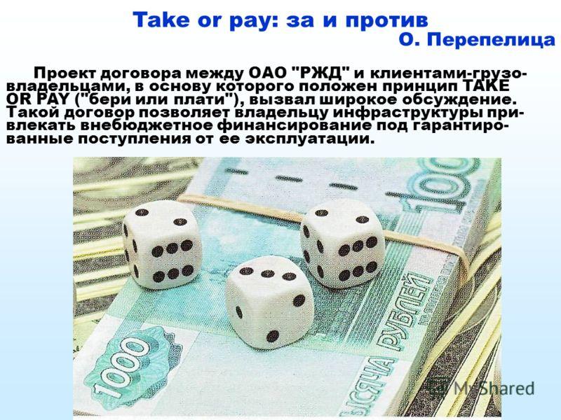 Take or pay: за и против О. Перепелица Проект договора между ОАО
