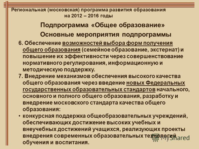 Региональная (московская) программа развития образования на 2012 – 2016 годы Основные мероприятия подпрограммы Подпрограмма «Общее образование» 6. Обеспечение возможностей выбора форм получения общего образования (семейное образование, экстернат) и п