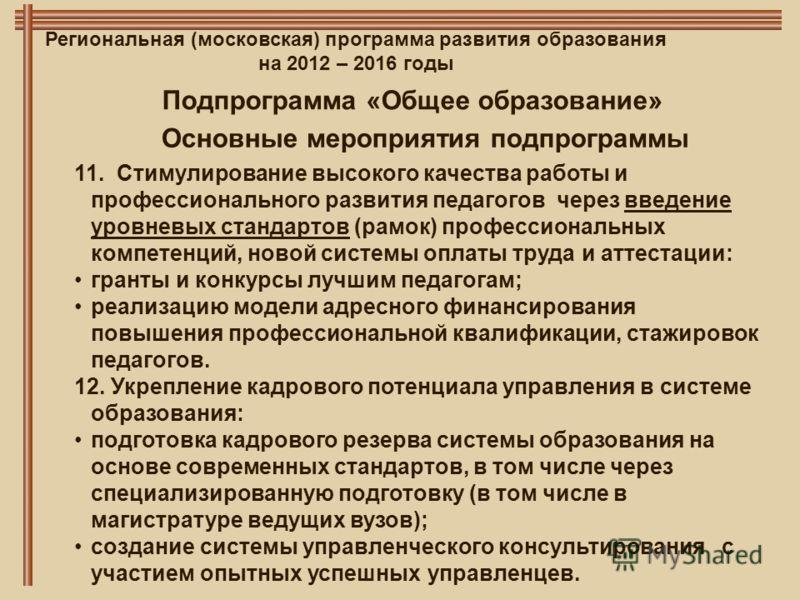 Региональная (московская) программа развития образования на 2012 – 2016 годы Основные мероприятия подпрограммы Подпрограмма «Общее образование» 11. Стимулирование высокого качества работы и профессионального развития педагогов через введение уровневы