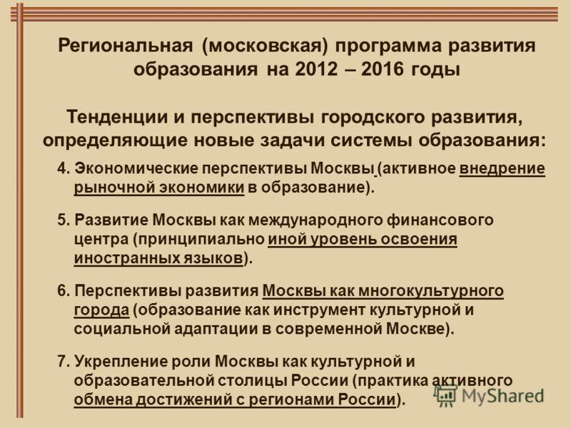 Региональная (московская) программа развития образования на 2012 – 2016 годы 4. Экономические перспективы Москвы (активное внедрение рыночной экономики в образование). Тенденции и перспективы городского развития, определяющие новые задачи системы обр
