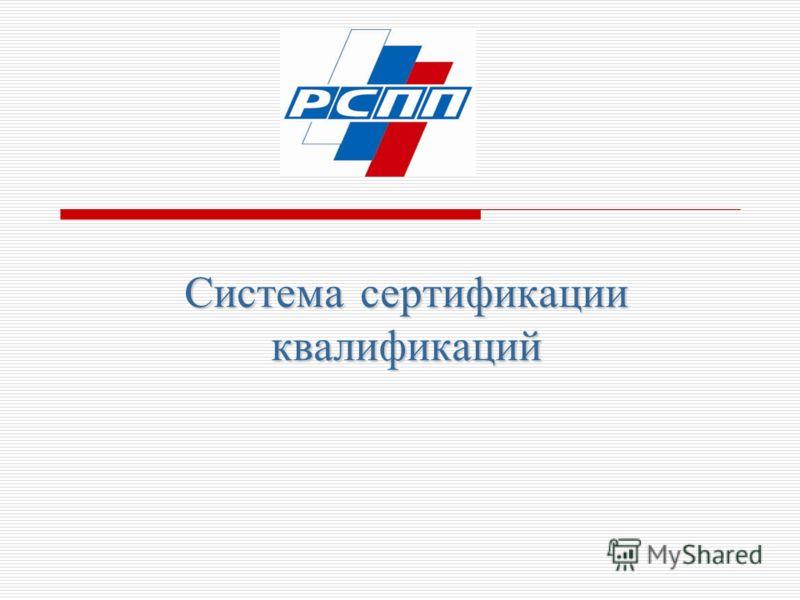 Система сертификации квалификаций