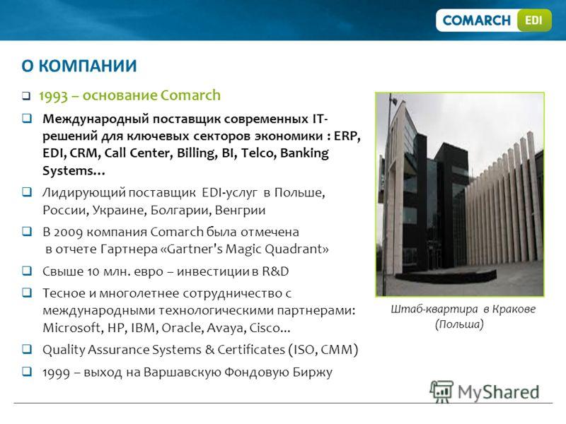 1993 – основание Comarch Международный поставщик современных IT- решений для ключевых секторов экономики : ERP, EDI, CRM, Call Center, Billing, BI, Telco, Banking Systems… Лидирующий поставщик EDI-услуг в Польше, России, Украине, Болгарии, Венгрии В