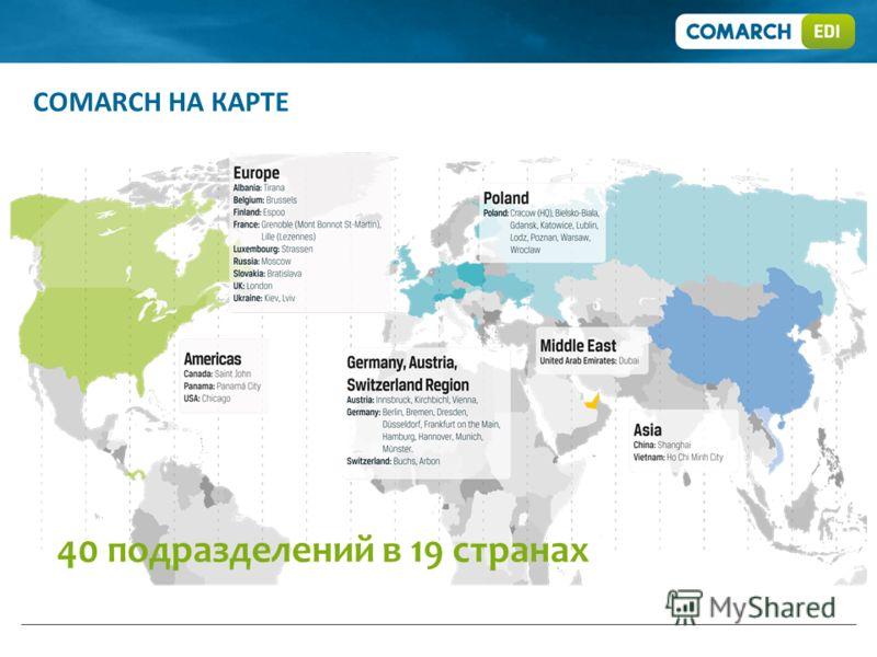 40 подразделений в 19 странах COMARCH НА КАРТЕ