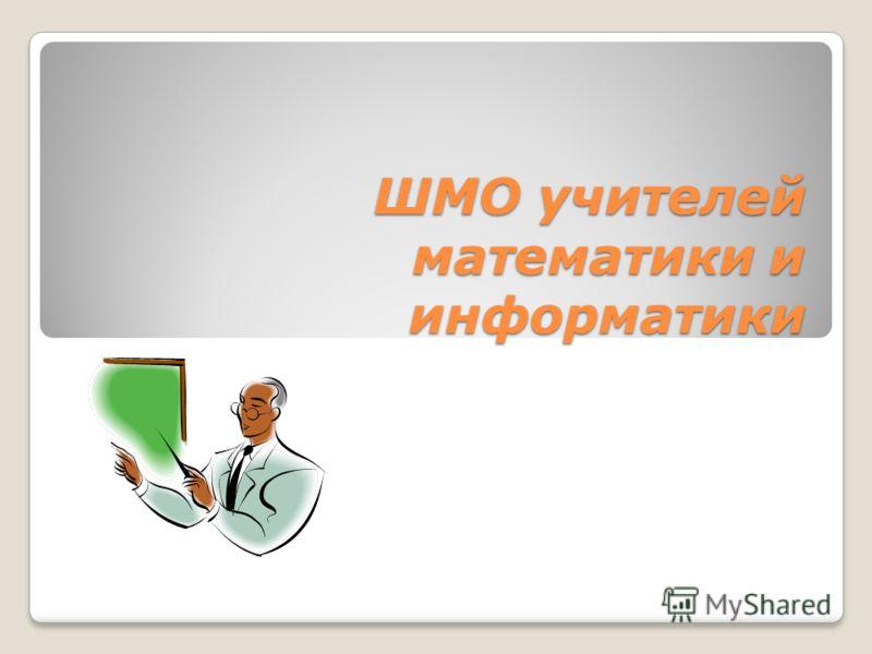 ШМО учителей математики и информатики