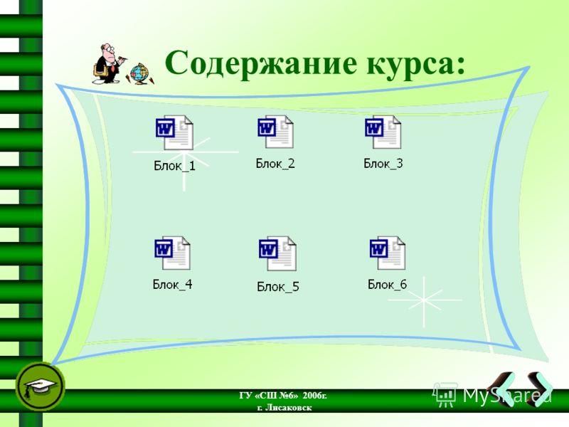 ГУ «СШ 6» 2006г. г. Лисаковск Содержание курса: