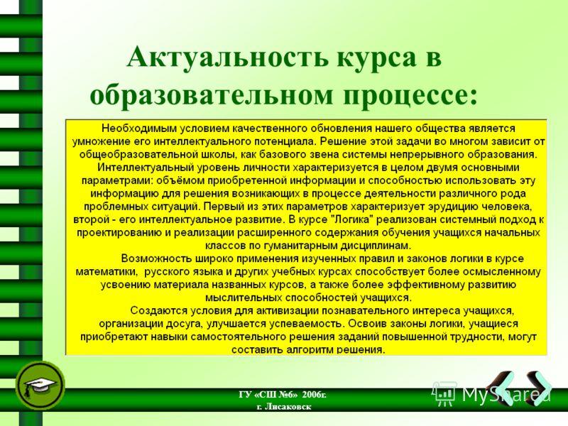 ГУ «СШ 6» 2006г. г. Лисаковск Актуальность курса в образовательном процессе: