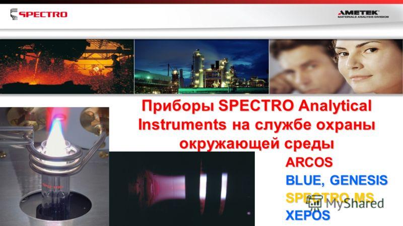 Приборы SPECTRO Analytical Instruments на службе охраны окружающей среды ARCOS BLUE, GENESIS SPECTRO MS XEPOS