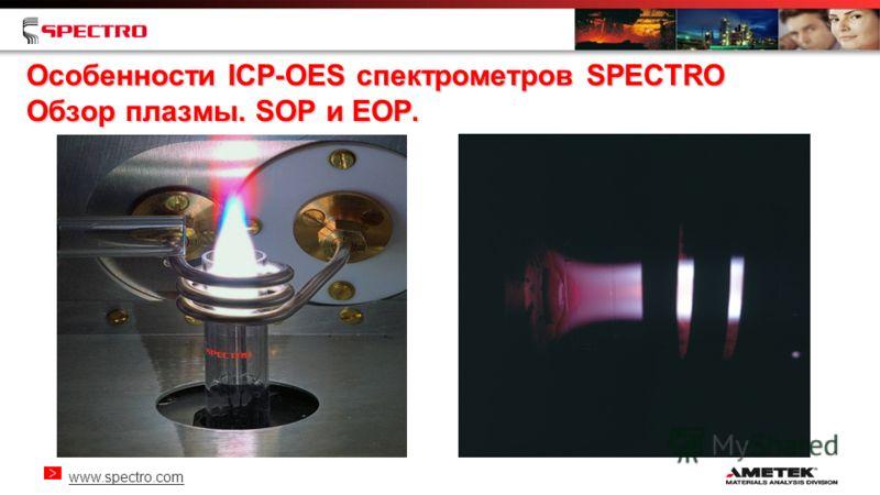 www.spectro.com Особенности ICP-OES спектрометров SPECTRO Обзор плазмы. SOP и EOP.