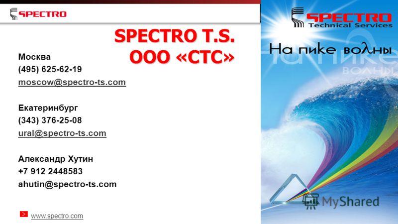 www.spectro.com SPECTRO T.S. ООО «СТС» Москва (495) 625-62-19 moscow@spectro-ts.com Екатеринбург (343) 376-25-08 ural@spectro-ts.com Александр Хутин +7 912 2448583 ahutin@spectro-ts.com