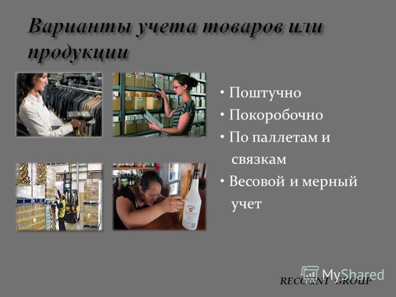 Поштучно Покоробочно По паллетам и связкам Весовой и мерный учет RECOUNT GROUP
