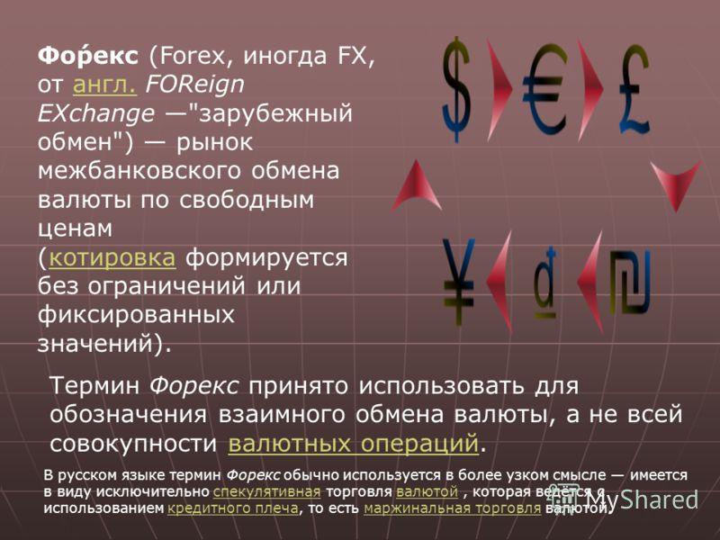 Фо́рекс (Forex, иногда FX, от англ. FOReign EXchange