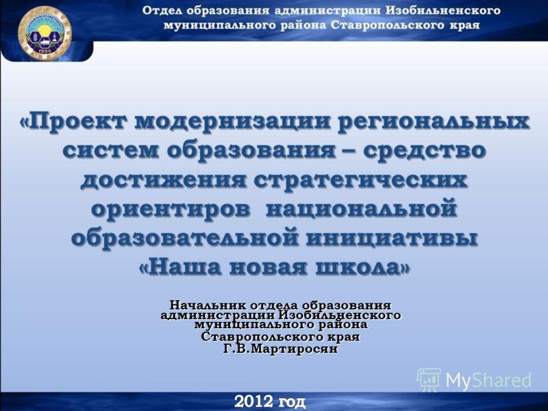 Начальник отдела образования администрации Изобильненского муниципального района Ставропольского края Г.В.Мартиросян