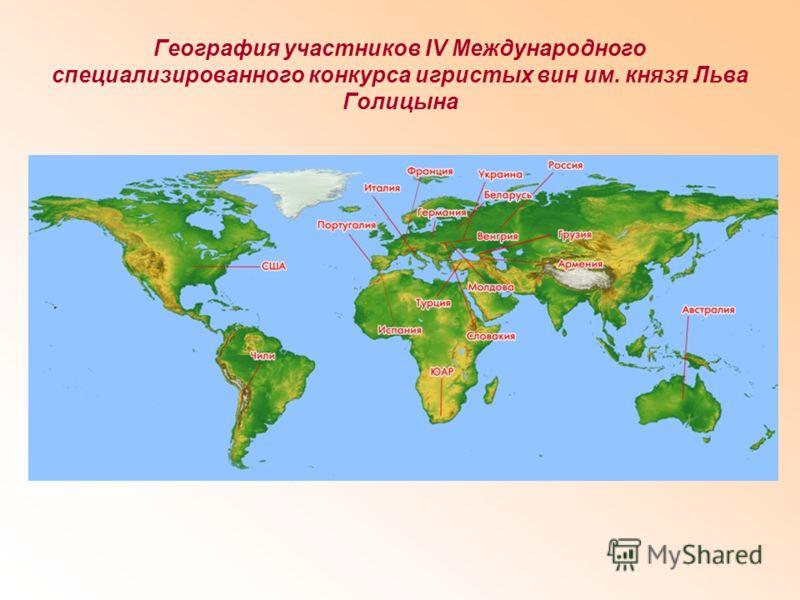 География участников IV Международного специализированного конкурса игристых вин им. князя Льва Голицына