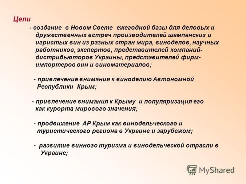 Цели - создание в Новом Свете ежегодной базы для деловых и дружественных встреч производителей шампанских и игристых вин из разных стран мира, виноделов, научных работников, экспертов, представителей компаний- дистрибьюторов Украины, представителей ф