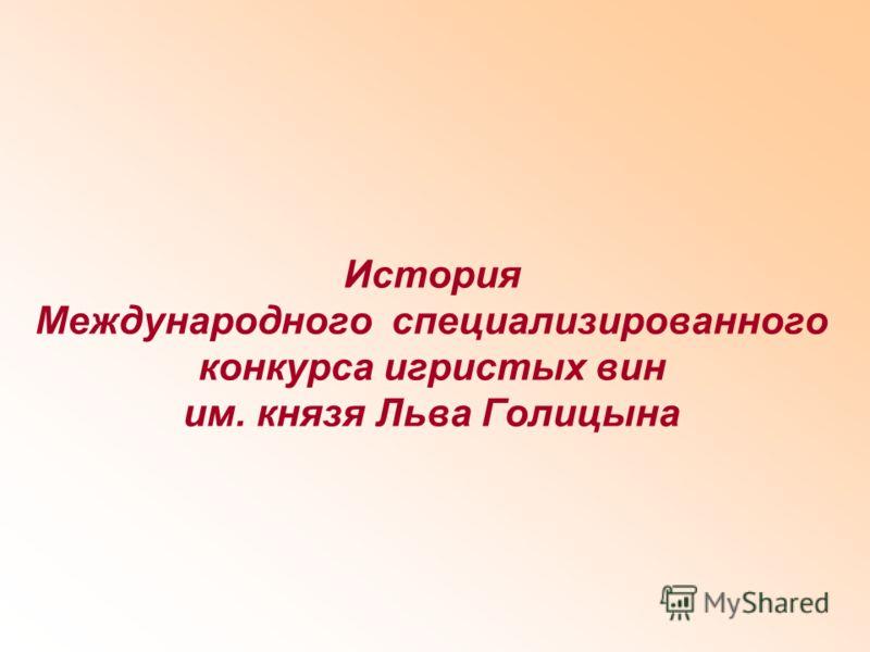 История Международного специализированного конкурса игристых вин им. князя Льва Голицына
