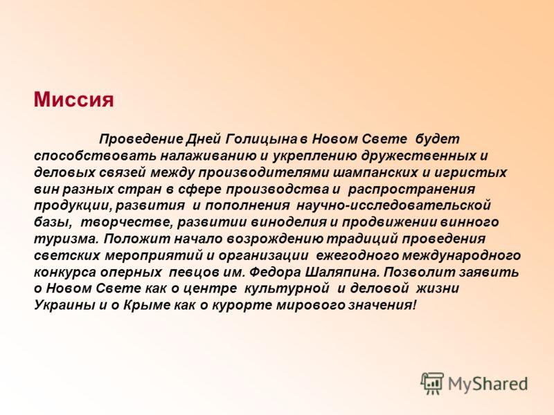 Миссия Проведение Дней Голицына в Новом Свете будет способствовать налаживанию и укреплению дружественных и деловых связей между производителями шампанских и игристых вин разных стран в сфере производства и распространения продукции, развития и попол
