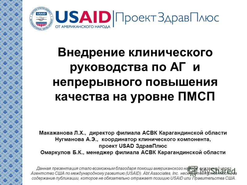 Данная презентация стало возможным благодаря помощи американского народа, оказанной через Агентство США по международному развитию (USAID). Abt Associates, Inc. несет ответственность за содержание публикации, которое не обязательно отражает позицию U