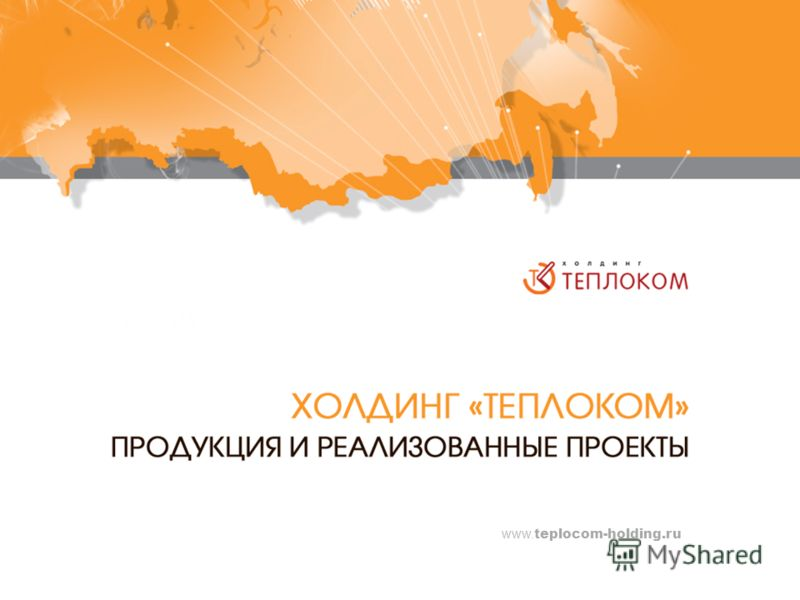 www. teplocom-holding.ru