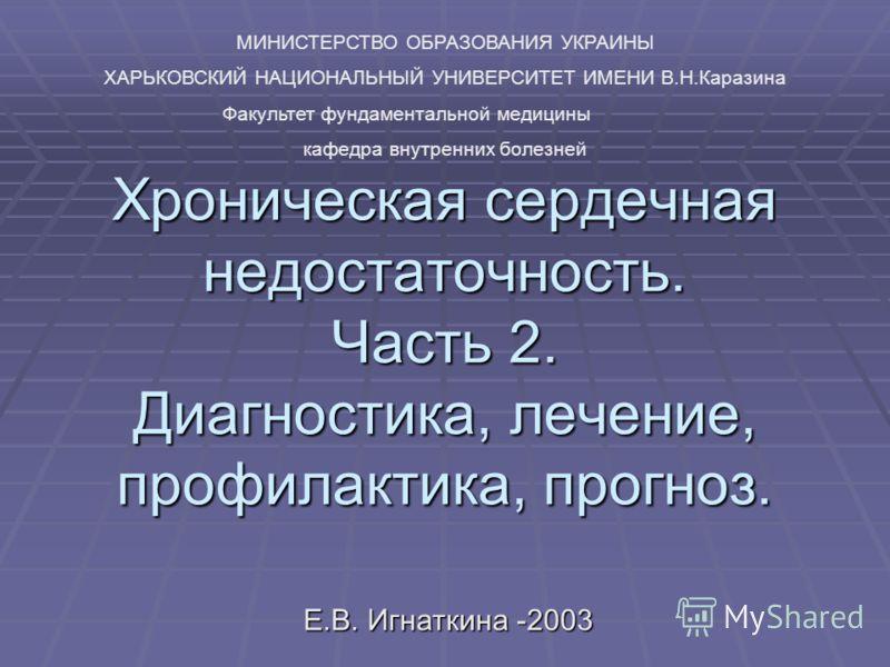 Министерство образования украины хар