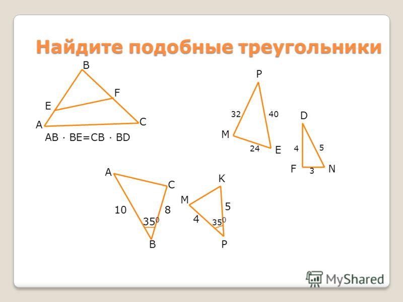 A B C E F AB BE=CB BD A B C 108 35 0 4 5 M K P M P E 32 24 40 FN D 4 3 5
