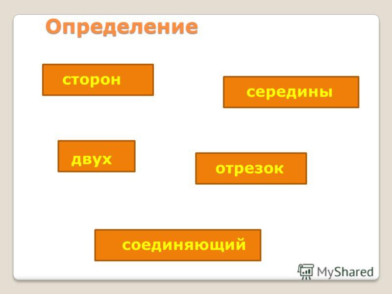 сторон двух серединыотрезоксоединяющий Определение
