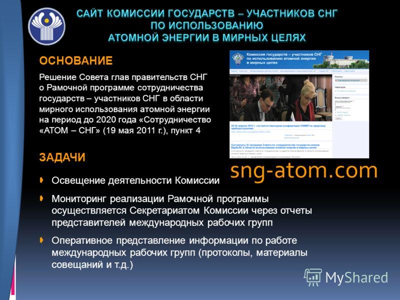 sng-atom.com Решение Совета глав правительств СНГ о Рамочной программе сотрудничества государств – участников СНГ в области мирного использования атомной энергии на период до 2020 года «Сотрудничество «АТОМ – СНГ» (19 мая 2011 г.), пункт 4 Освещение