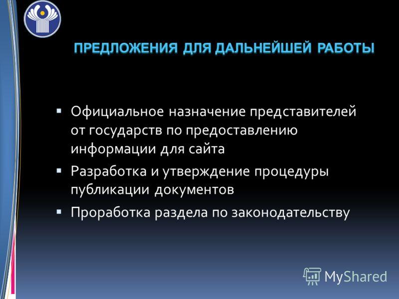 Официальное назначение представителей от государств по предоставлению информации для сайта Разработка и утверждение процедуры публикации документов Проработка раздела по законодательству