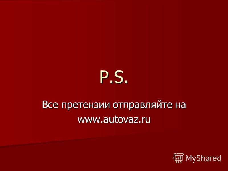 P.S. Все претензии отправляйте на www.autovaz.ru