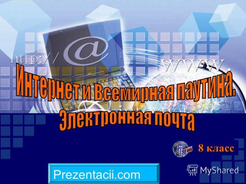 8 класс Prezentacii.com