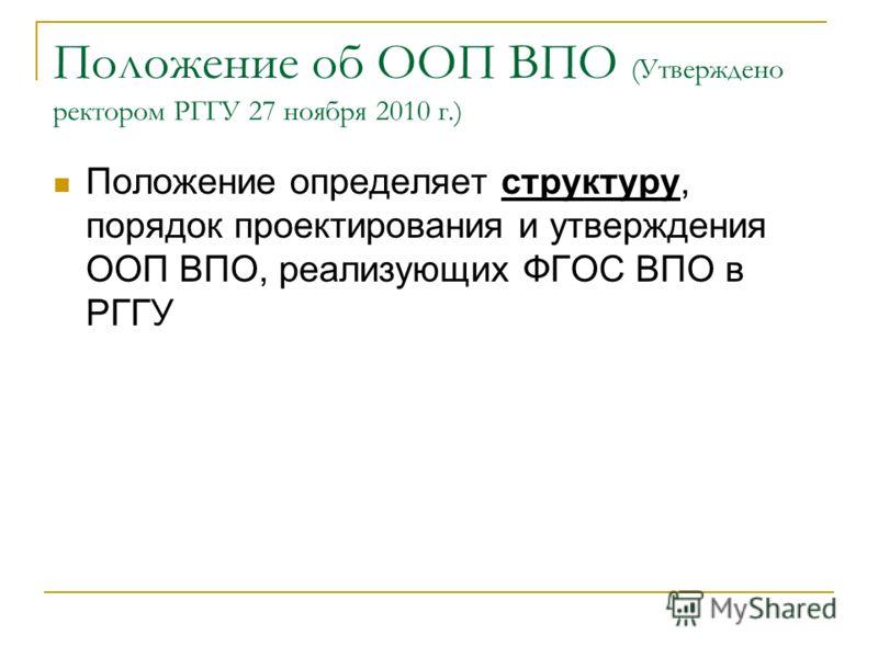 Положение об ООП ВПО (Утверждено ректором РГГУ 27 ноября 2010 г.) Положение определяет структуру, порядок проектирования и утверждения ООП ВПО, реализующих ФГОС ВПО в РГГУ