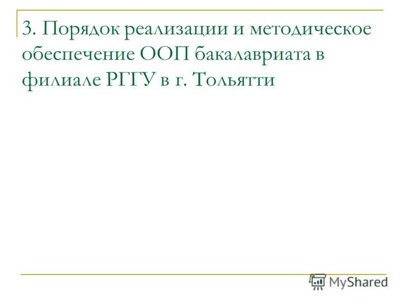 3. Порядок реализации и методическое обеспечение ООП бакалавриата в филиале РГГУ в г. Тольятти