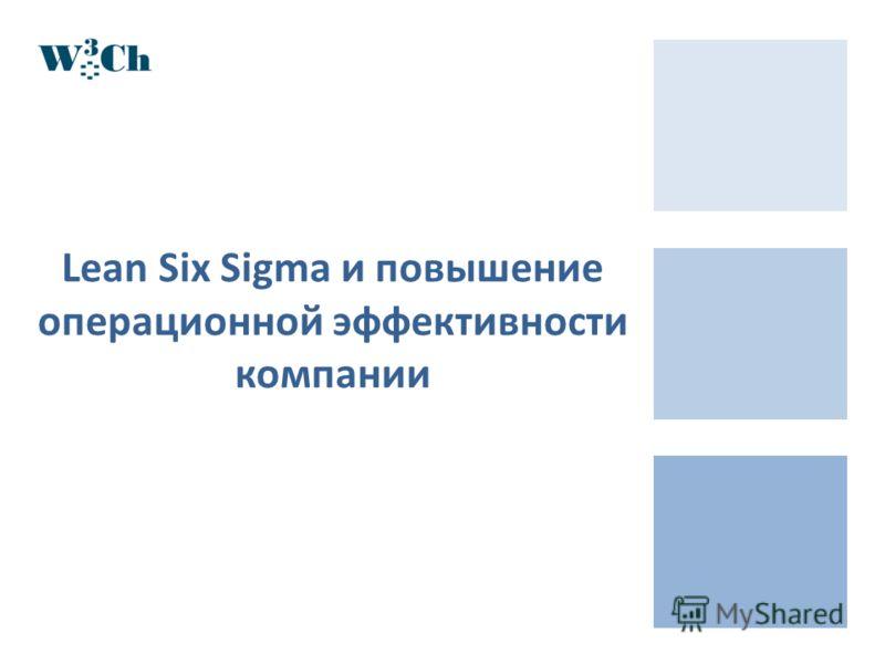 Lean Six Sigma и повышение операционной эффективности компании