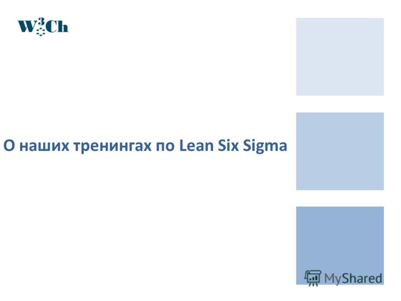 О наших тренингах по Lean Six Sigma