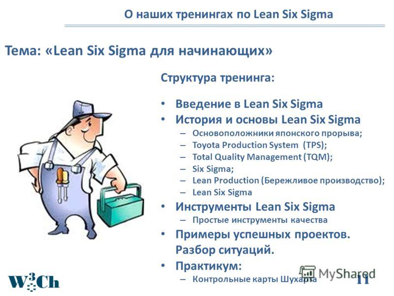 11 О наших тренингах по Lean Six Sigma 11 Тема: «Lean Six Sigma для начинающих» Структура тренинга: Введение в Lean Six Sigma История и основы Lean Six Sigma – Основоположники японского прорыва; – Toyota Production System (TPS); – Total Quality Manag