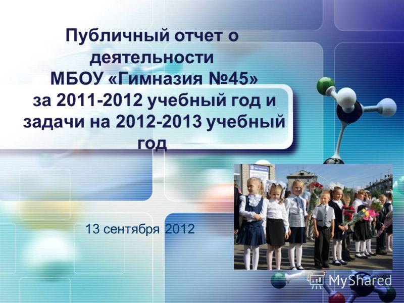 Публичный отчет о деятельности МБОУ «Гимназия 45» за 2011-2012 учебный год и задачи на 2012-2013 учебный год 13 сентября 2012