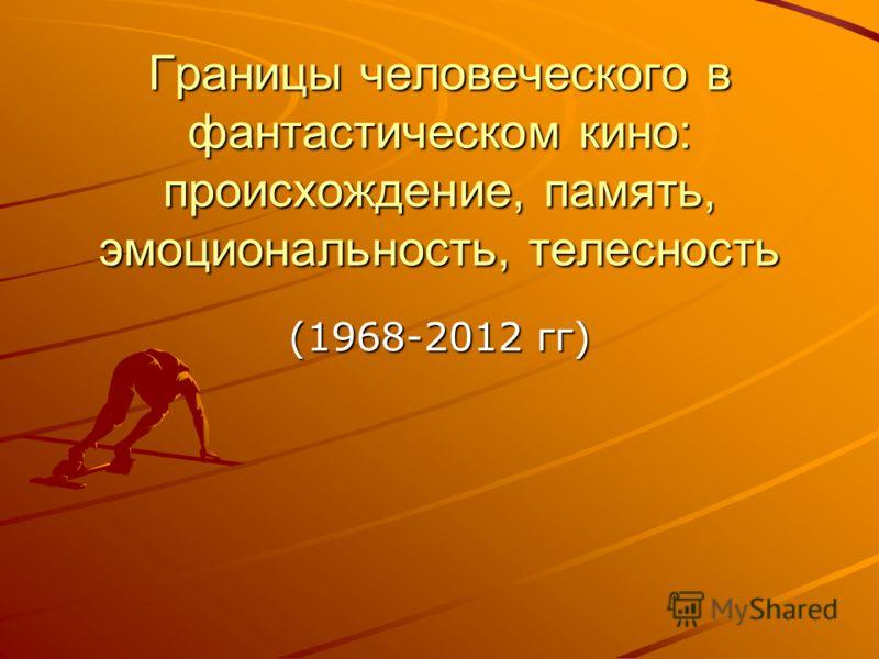 Границы человеческого в фантастическом кино: происхождение, память, эмоциональность, телесность (1968-2012 гг)