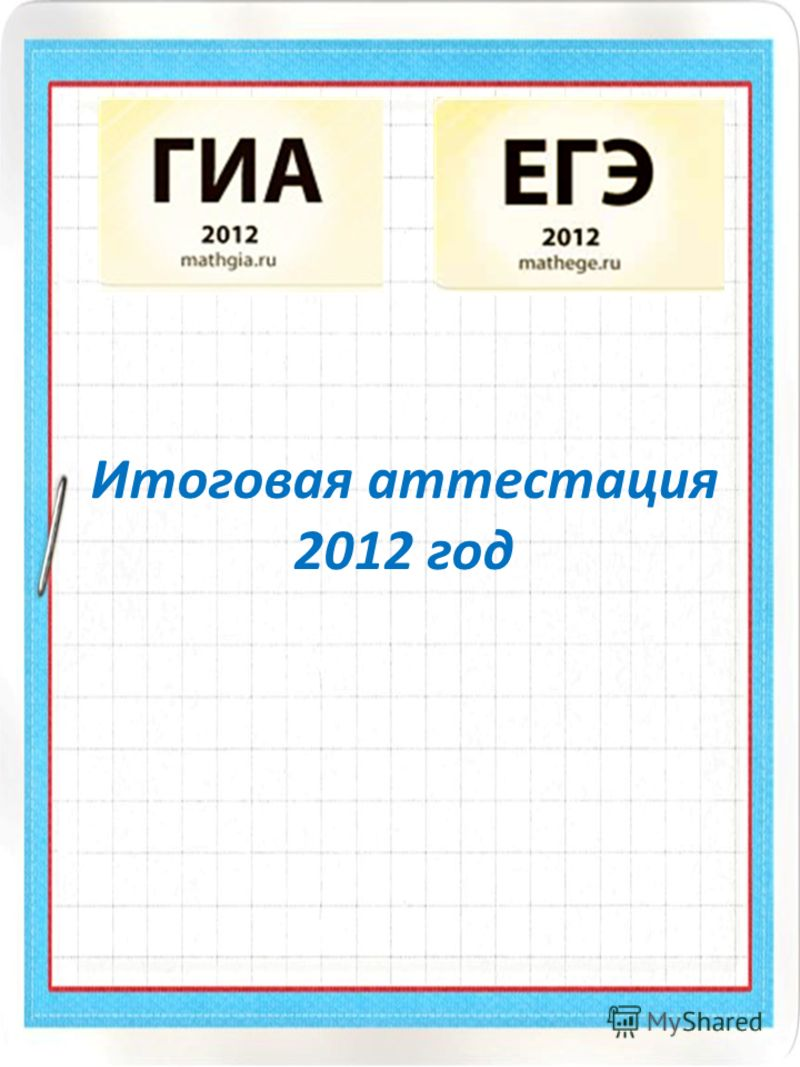 Итоговая аттестация 2012 год