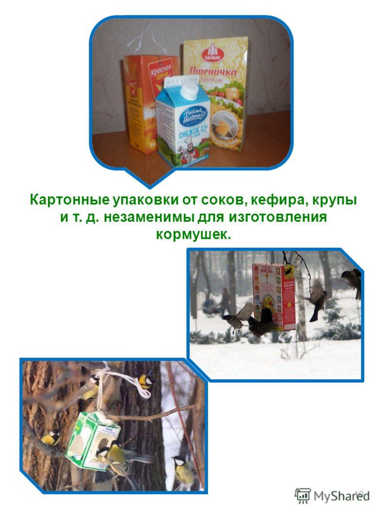 Картонные упаковки от соков, кефира, крупы и т. д. незаменимы для изготовления кормушек. 10