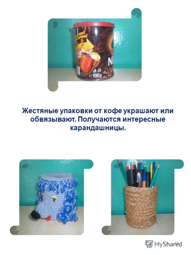 Жестяные упаковки от кофе украшают или обвязывают. Получаются интересные карандашницы. 13