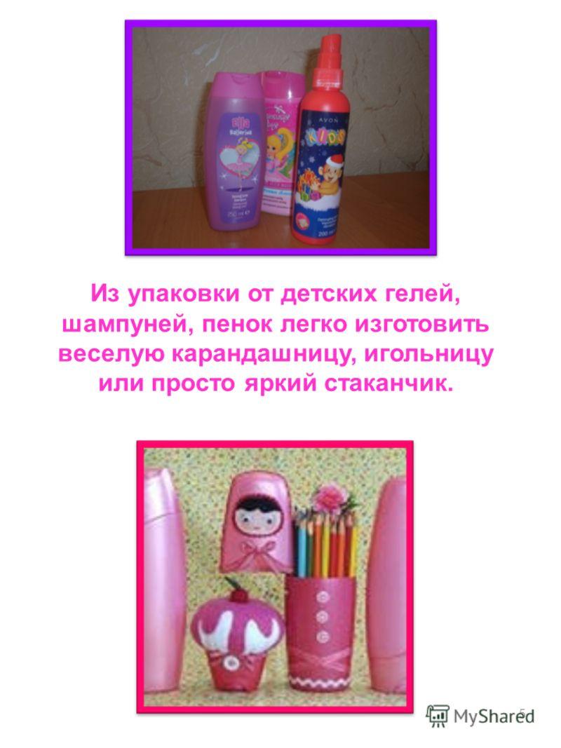 Из упаковки от детских гелей, шампуней, пенок легко изготовить веселую карандашницу, игольницу или просто яркий стаканчик. 5