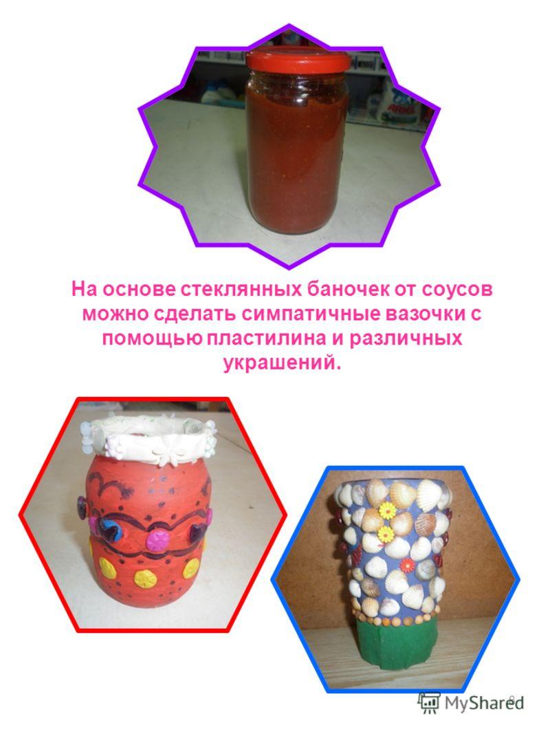 На основе стеклянных баночек от соусов можно сделать симпатичные вазочки с помощью пластилина и различных украшений. 8