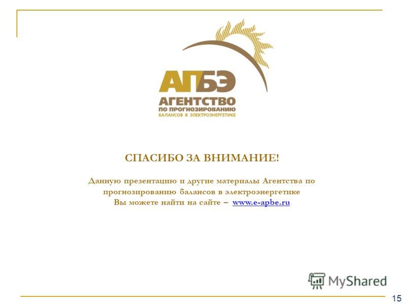 15 СПАСИБО ЗА ВНИМАНИЕ! Данную презентацию и другие материалы Агентства по прогнозированию балансов в электроэнергетике Вы можете найти на сайте – www.e-apbe.ru