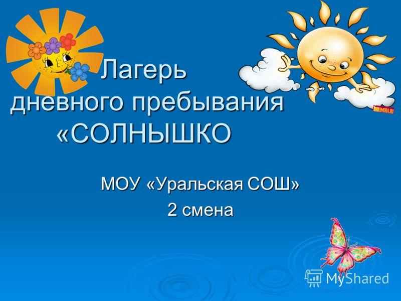 Лагерь дневного пребывания «СОЛНЫШКО МОУ «Уральская СОШ» 2 смена