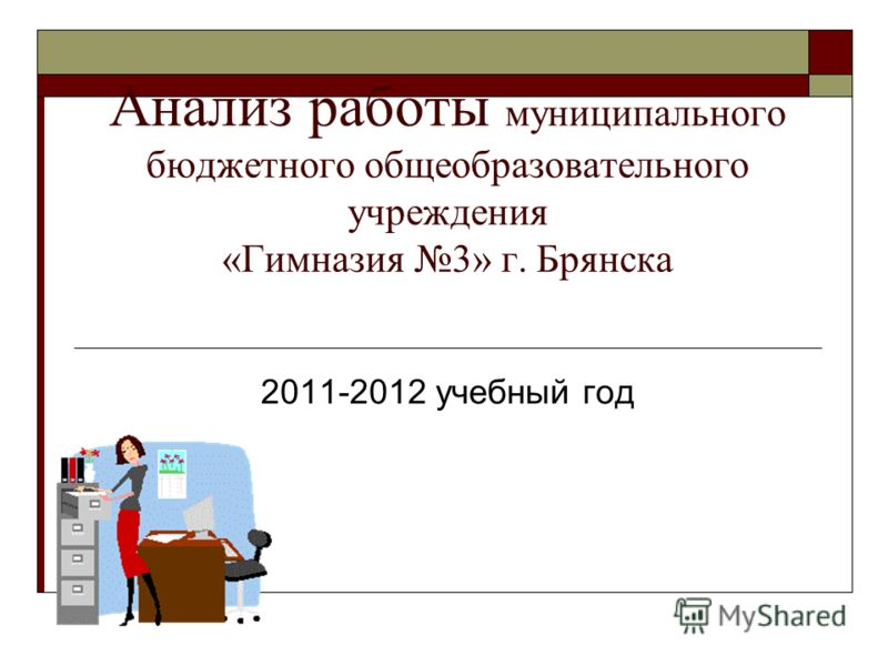 Анализ работы муниципального бюджетного общеобразовательного учреждения «Гимназия 3» г. Брянска 2011-2012 учебный год