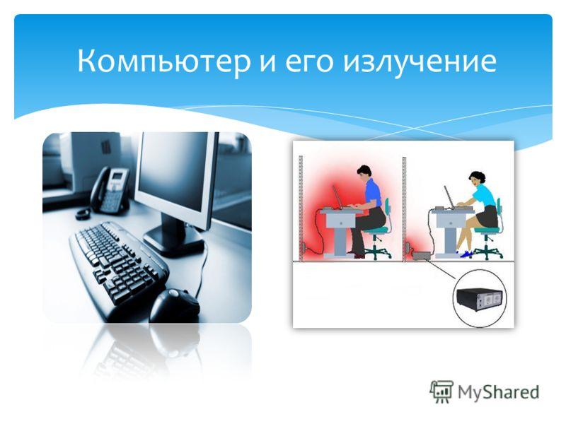 Компьютер и его излучение
