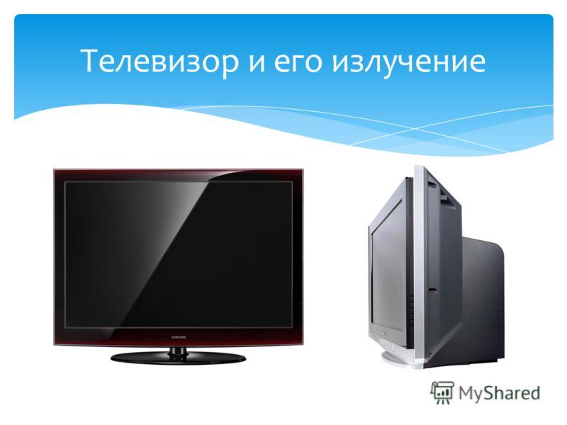 Телевизор и его излучение