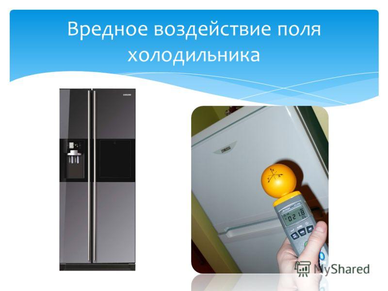 Вредное воздействие поля холодильника
