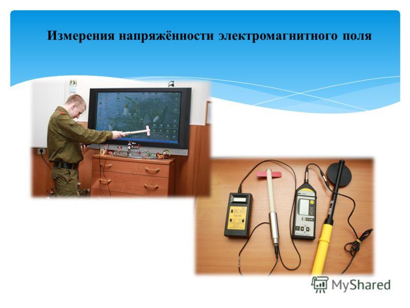 Измерения напряжённости электромагнитного поля