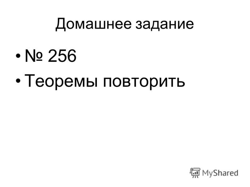 Домашнее задание 256 Теоремы повторить