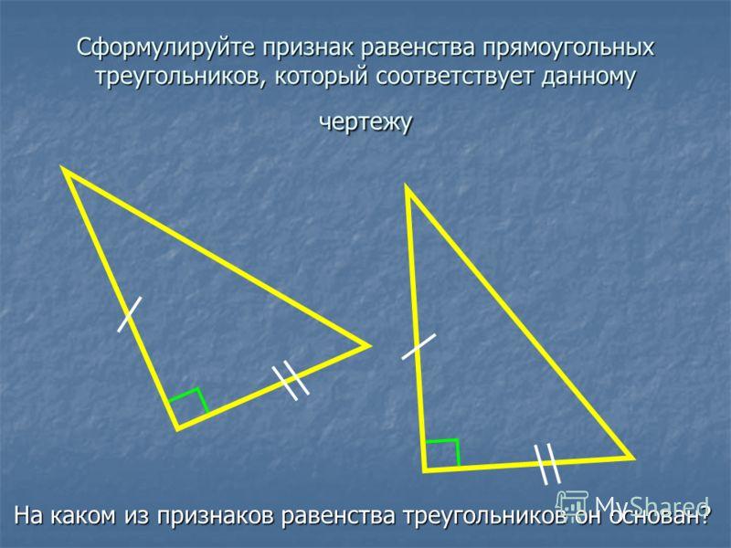 Сформулируйте признак равенства прямоугольных треугольников, который соответствует данному чертежу На каком из признаков равенства треугольников он основан?